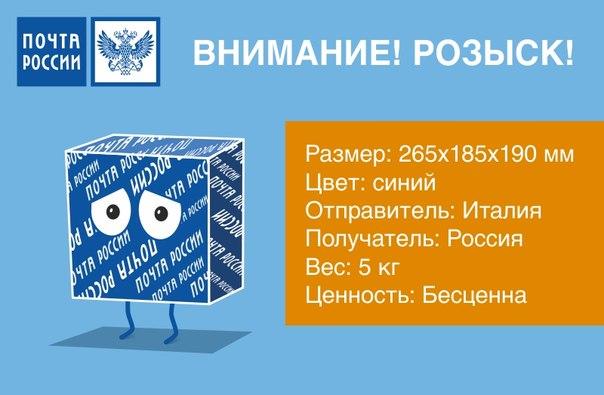 Почта России: как подать на розыск посылки?
